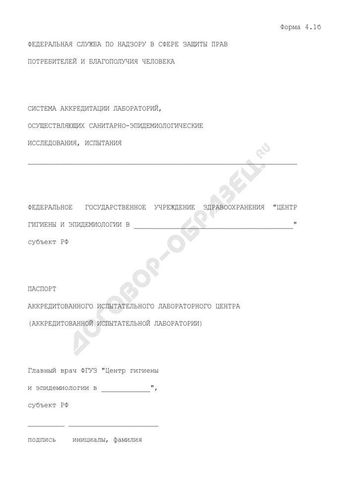 Форма титульного листа паспорта аккредитованного испытательного лабораторного центра (испытательной лаборатории) федерального государственного учреждения здравоохранения - центра гигиены и эпидемиологии в субъекте Российской Федерации. Форма N 4.1Б. Страница 1