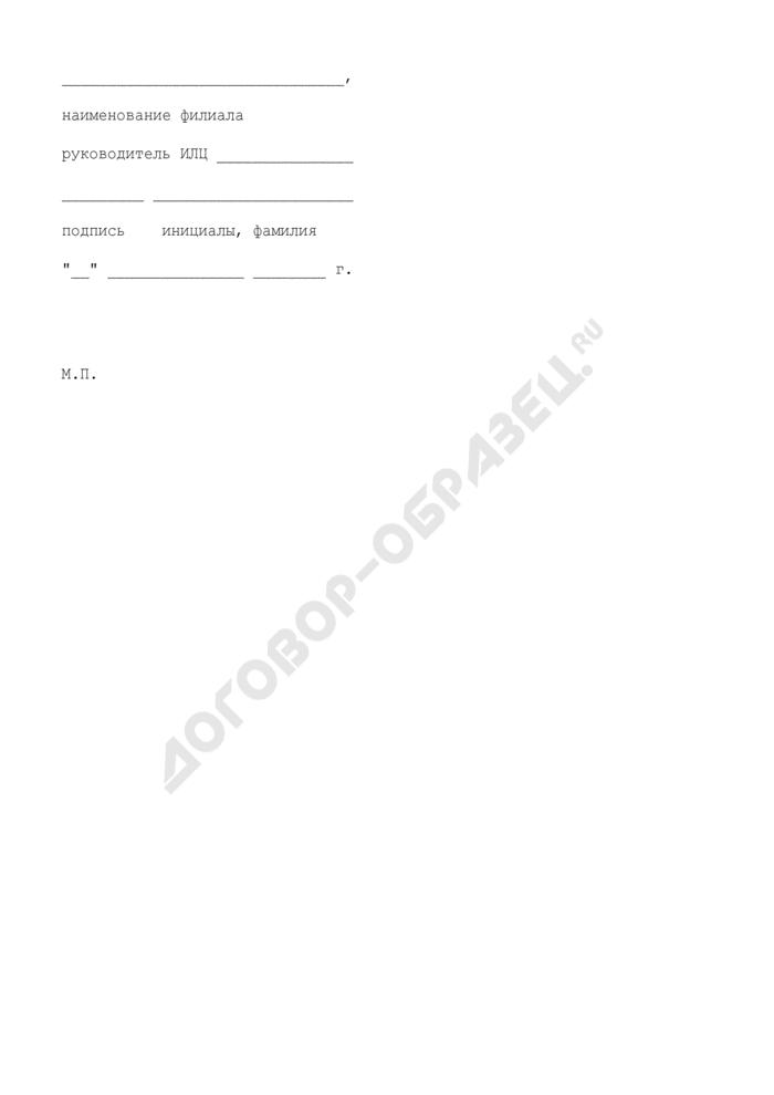 Форма титульного листа паспорта аккредитованного испытательного лабораторного центра (испытательной лаборатории) филиала центра гигиены и эпидемиологии в субъекте Российской Федерации. Форма N 4.2А. Страница 2