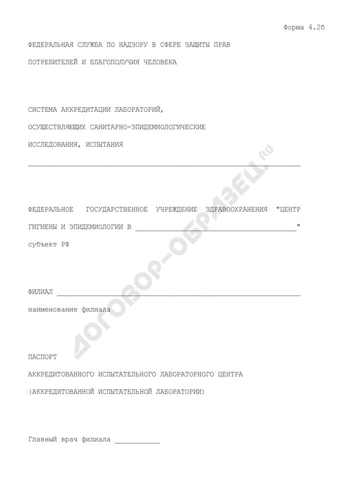 Форма титульного листа паспорта аккредитованного испытательного лабораторного центра (испытательной лаборатории) филиала центра гигиены и эпидемиологии в субъекте Российской Федерации. Форма N 4.2Б. Страница 1