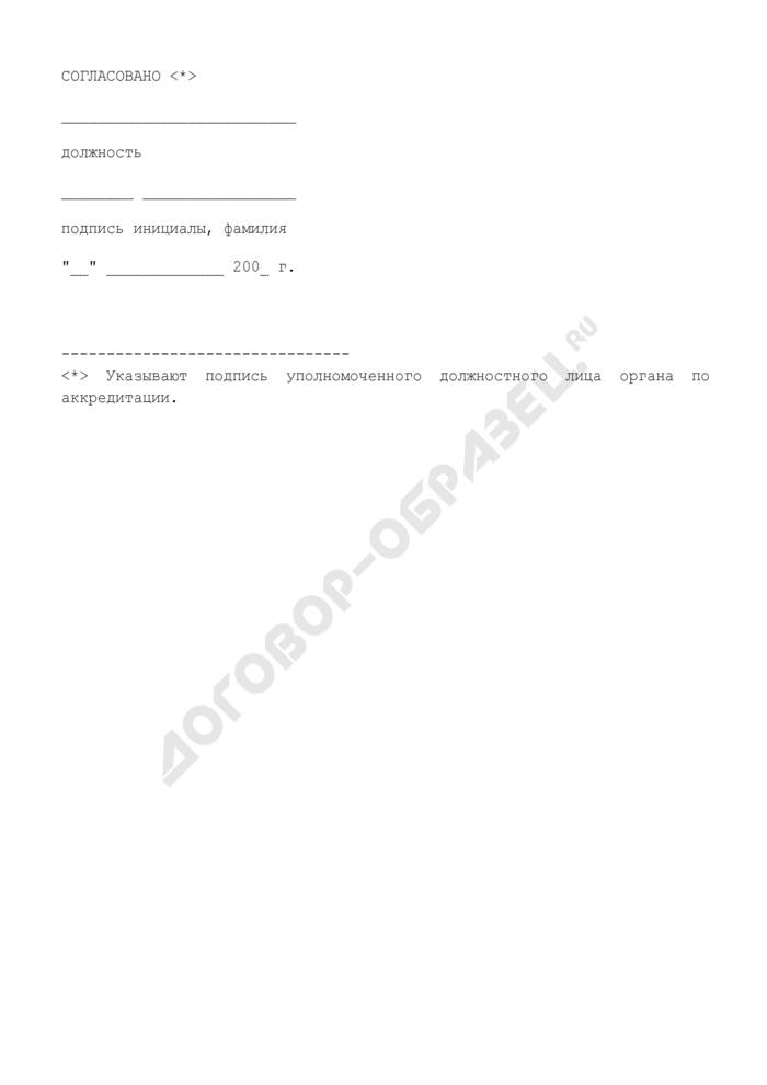Формы документов, используемых при аккредитации испытательных лабораторий. Форма титульного листа паспорта испытательной лаборатории. Форма N А4. Страница 2