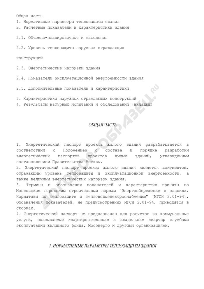 Энергетический паспорт проекта жилого здания (жилой части здания). Страница 2