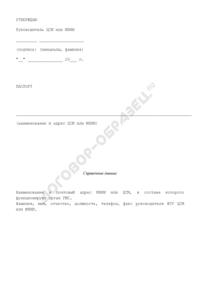 Паспорт аккредитации на техническую компетентность в области поверки средств измерений. Страница 1