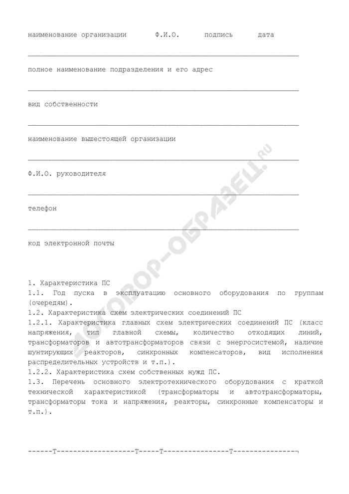 Энергетический паспорт электросетевого объекта. Страница 2