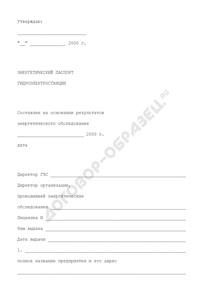 Энергетический паспорт гидроэлектростанции. Страница 1
