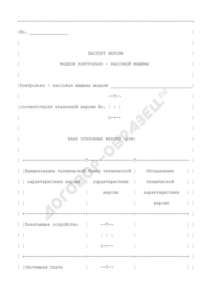 Эскиз бланка паспорта версии модели контрольно-кассовой машины. Страница 1