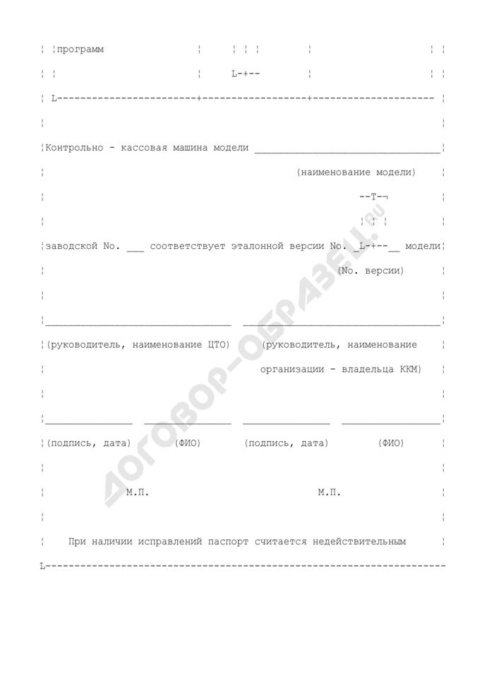 Эскиз бланка паспорта версии модели контрольно-кассовой машины. Страница 3