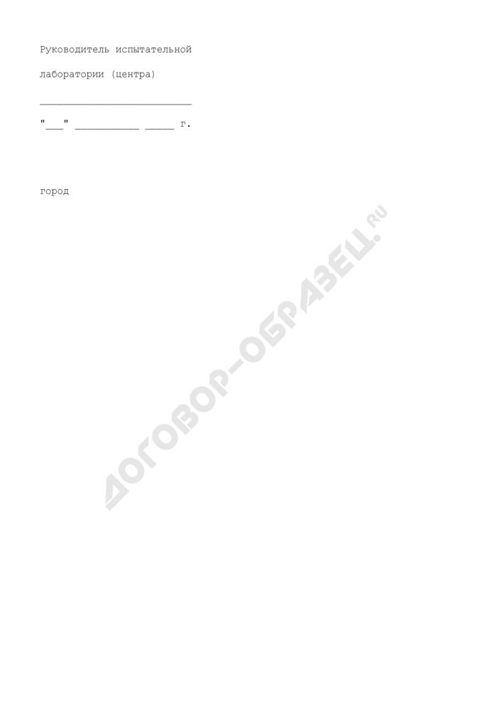 Паспорт аккредитованной испытательной лаборатории (центра) Госсанэпиднадзора. Страница 2