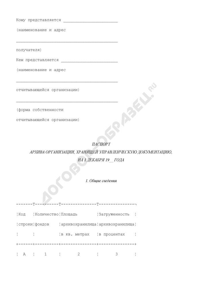 Паспорт архива организации на территории Московской области, хранящей управленческую документацию. Страница 1