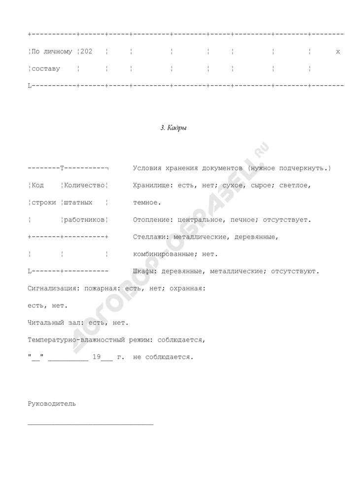 Паспорт архива организации на территории Московской области, хранящей управленческую документацию. Страница 3