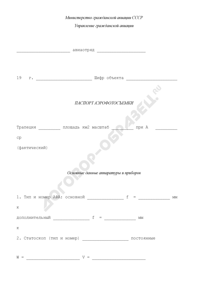 Паспорт аэрофотосъемки (рекомендуемая форма). Страница 1