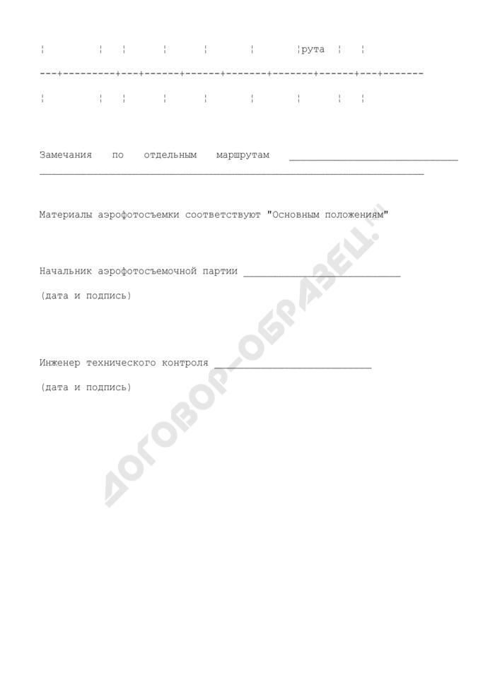 Паспорт аэрофотосъемки (рекомендуемая форма). Страница 3