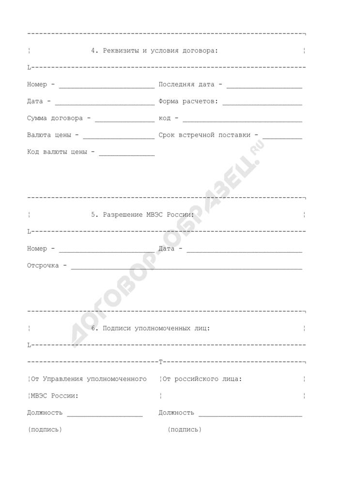 Паспорт бартерной сделки (лист 1). Страница 2
