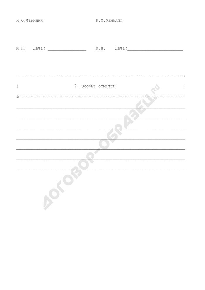 Паспорт бартерной сделки (лист 1). Страница 3