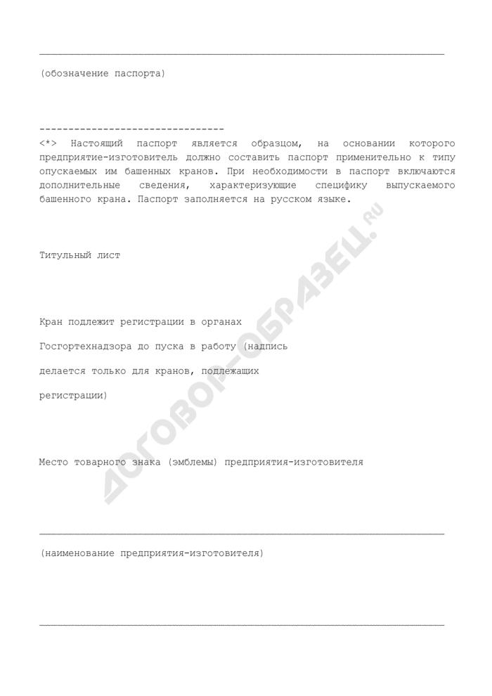 Паспорт башенных кранов для объектов использования атомной энергии (образец). Страница 2