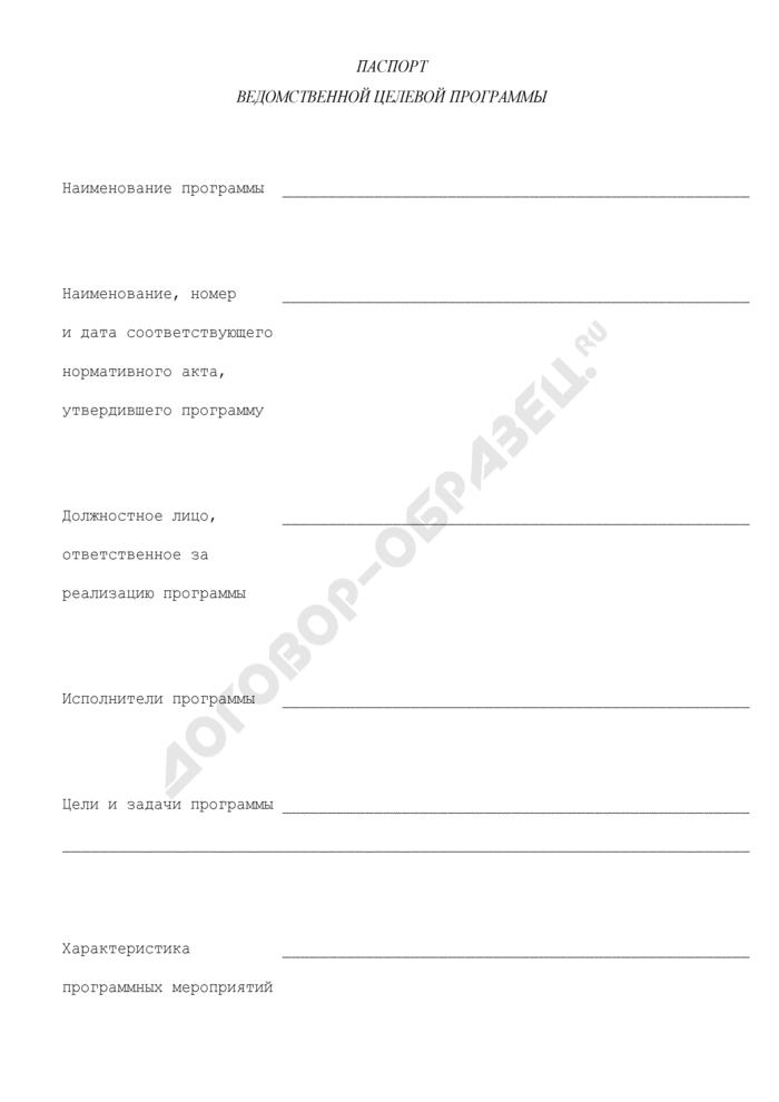 Паспорт ведомственной целевой программы города Фрязино Московской области. Страница 1