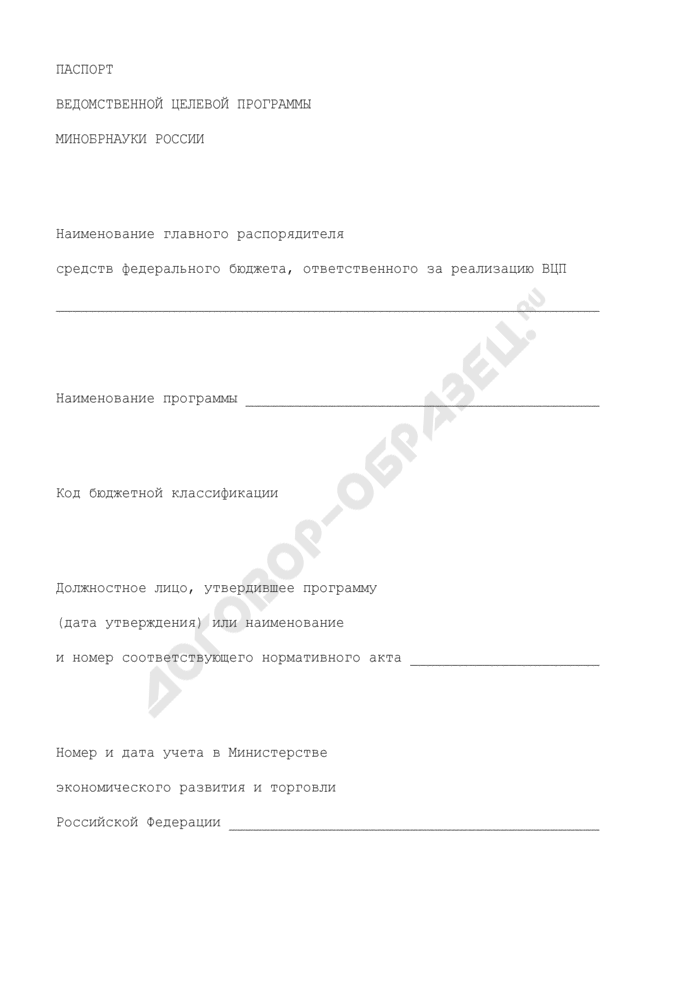 Паспорт ведомственной целевой программы Минобрнауки России. Страница 1