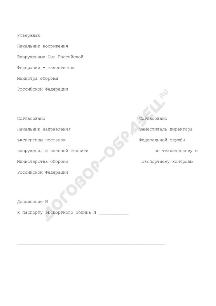 Дополнение к паспорту экспортного облика продукции военного назначения. Страница 1
