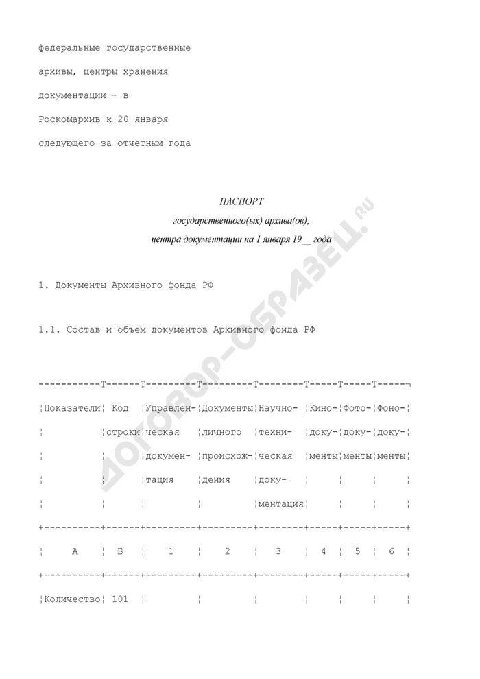 Паспорт государственного(ых) архива(ов), центра документации. Форма N 3. Страница 2