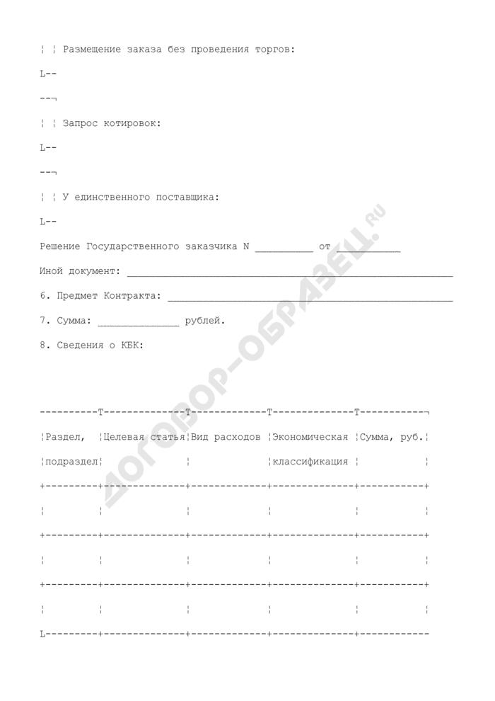 Паспорт государственного контракта (приложение к государственному контракту на выполнение работ (оказание услуг) для государственных нужд города Москвы). Страница 3