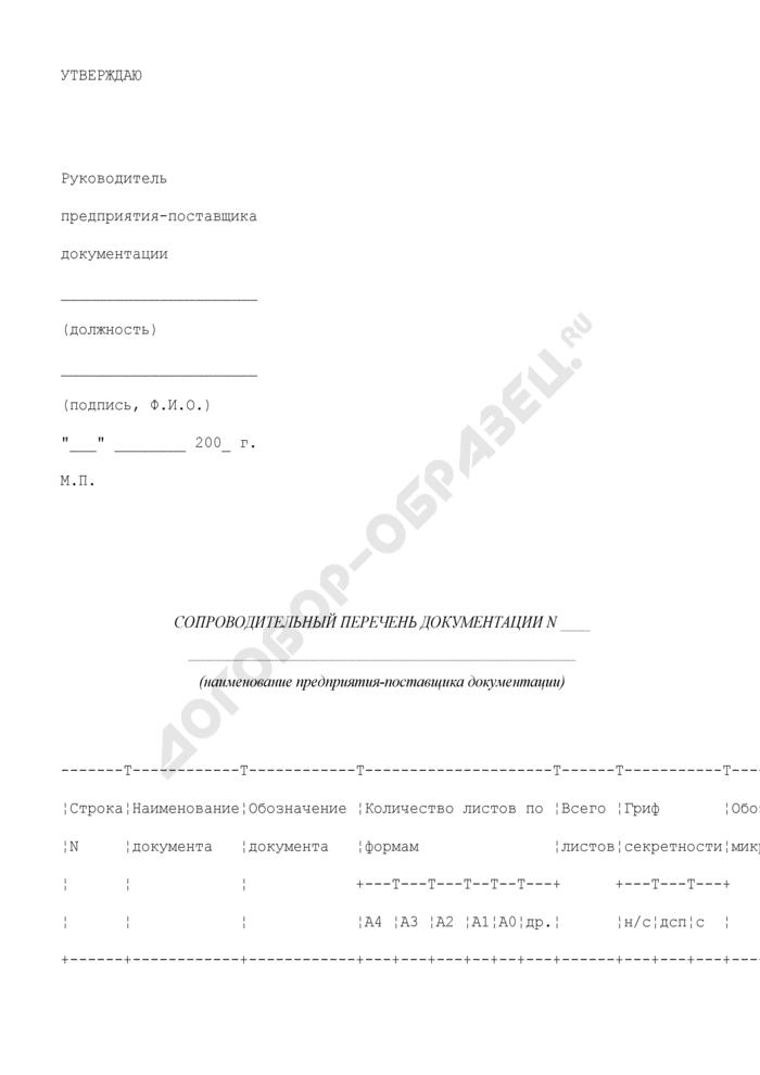 Сопроводительный перечень документации на отправляемую партию документации для микрофильмирования. Страница 1
