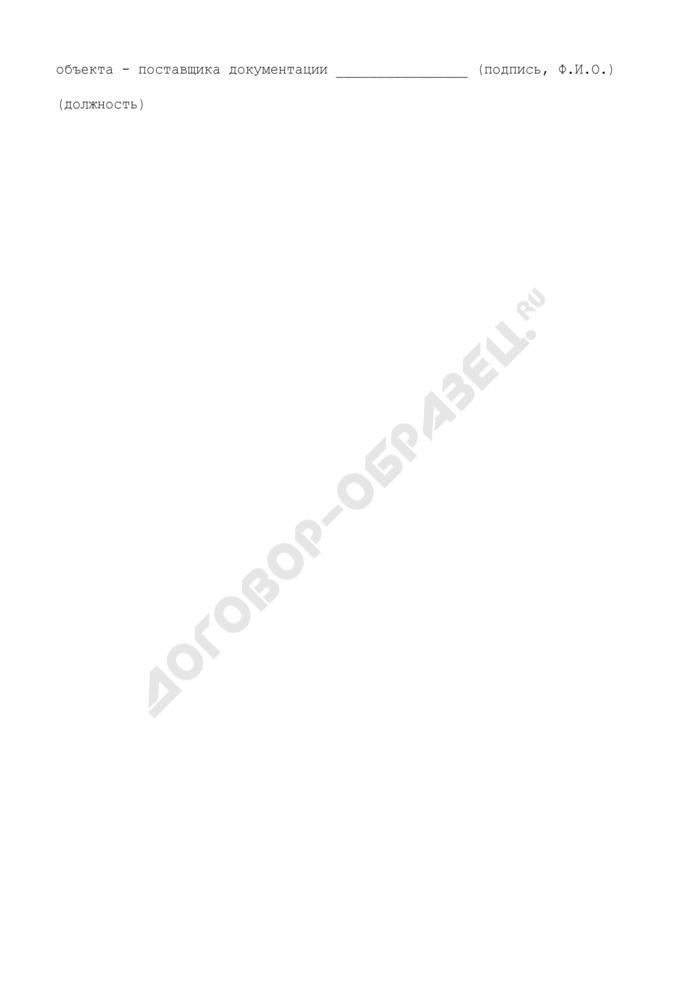 Сопроводительный перечень комплекта документации, поставляемой на микрофильмирование для создания страхового фонда документации г. Москвы. Страница 3