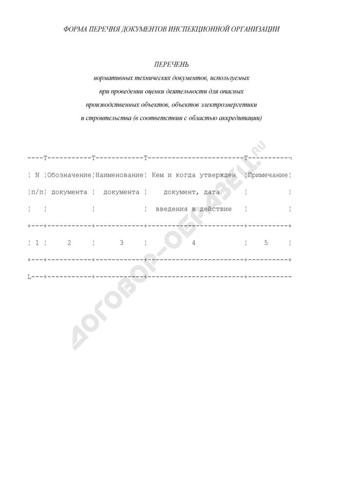 Форма перечня документов инспекционной организации, используемых при проведении оценки деятельности опасных производственных объектов, объектов электроэнергетики и строительства (в соответствии с областью аккредитации). Страница 1