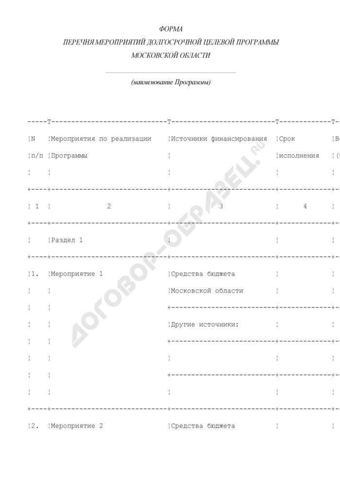 Форма перечня мероприятий долгосрочной целевой программы Московской области. Страница 1