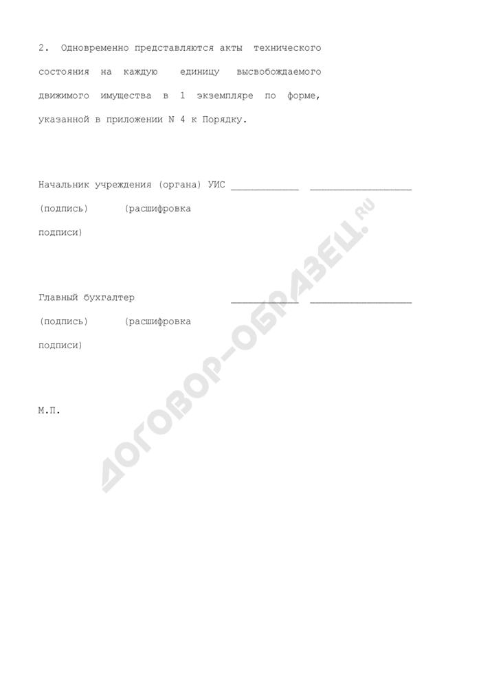 Перечень движимого имущества учреждений и органов уголовно-исполнительной системы, подлежащего высвобождению (автомобильной, специальной техники и автомобильных базовых шасси). Страница 2