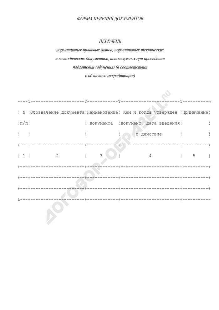 Форма перечня нормативных правовых актов, нормативных технических и методических документов, используемых при проведении подготовки (обучения) (в соответствии с областью аккредитации). Страница 1