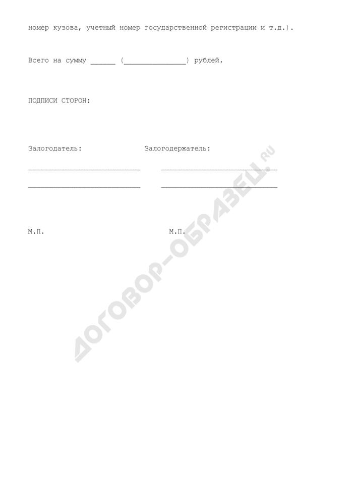 Перечень движимого имущества, передаваемого в залог (приложение к договору о залоге имущественного комплекса (одновременно недвижимого и движимого имущества)). Страница 2