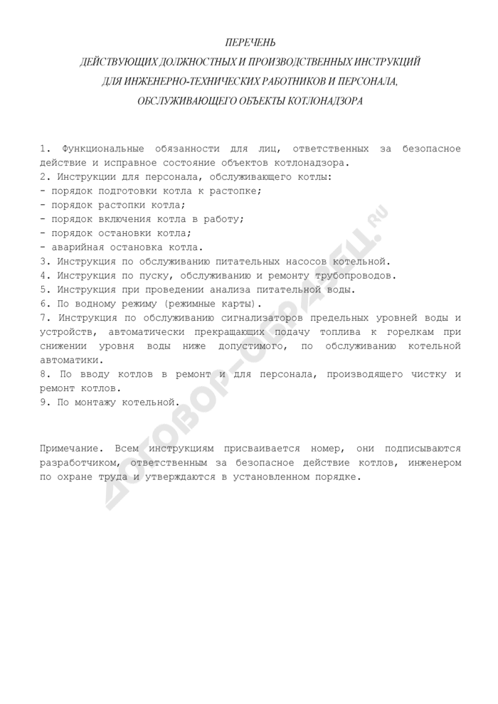 Перечень действующих должностных и производственных инструкций для инженерно-технических работников и персонала, обслуживающего объекты котлонадзора. Страница 1