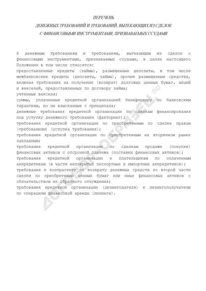 Перечень денежных требований и требований, вытекающих из сделок с финансовыми инструментами, признаваемых ссудами. Страница 1