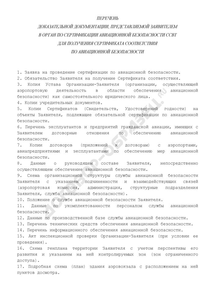 Перечень доказательной документации, представляемой заявителем в орган по сертификации авиационной безопасности ССВТ для получения Сертификата соответствия по авиационной безопасности. Страница 1