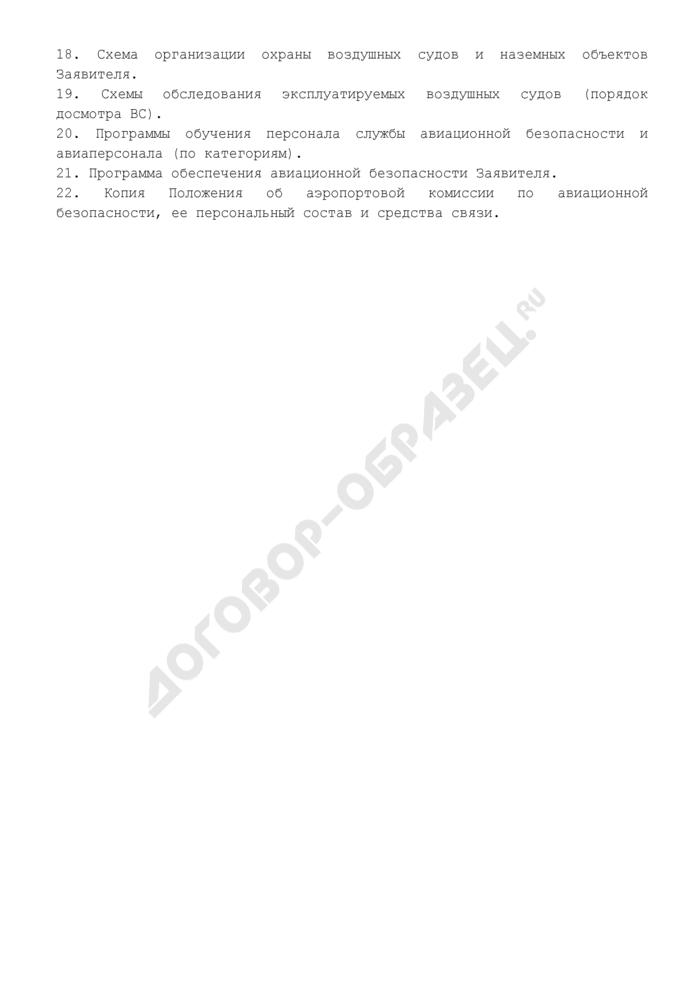 Перечень доказательной документации, представляемой заявителем в орган по сертификации авиационной безопасности ССВТ для получения Сертификата соответствия по авиационной безопасности. Страница 2