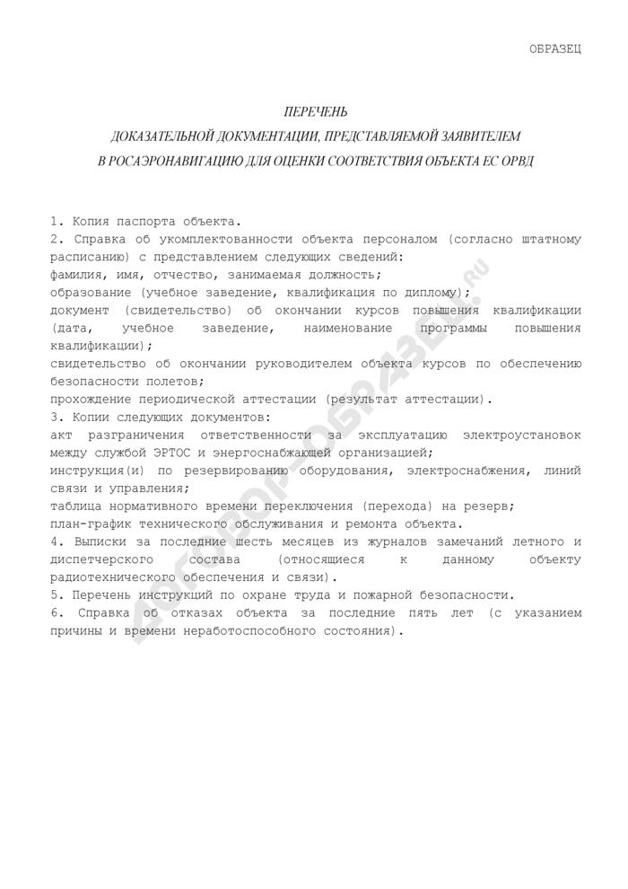 Перечень доказательной документации, представляемой заявителем в Росаэронавигацию для оценки соответствия объекта единой системы организации воздушного движения (образец). Страница 1