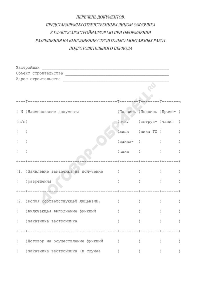 Перечень документов, представляемых ответственным лицом заказчика в Главгосархстройнадзор Московской области при оформлении разрешения на выполнение строительно-монтажных работ подготовительного периода. Страница 1