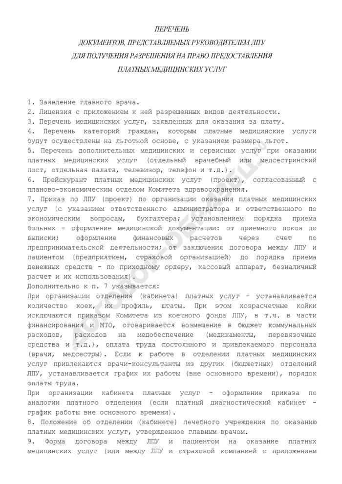 Перечень документов, представляемых руководителем лечебно-профилактического учреждения для получения разрешения на право предоставления платных медицинских услуг. Страница 1