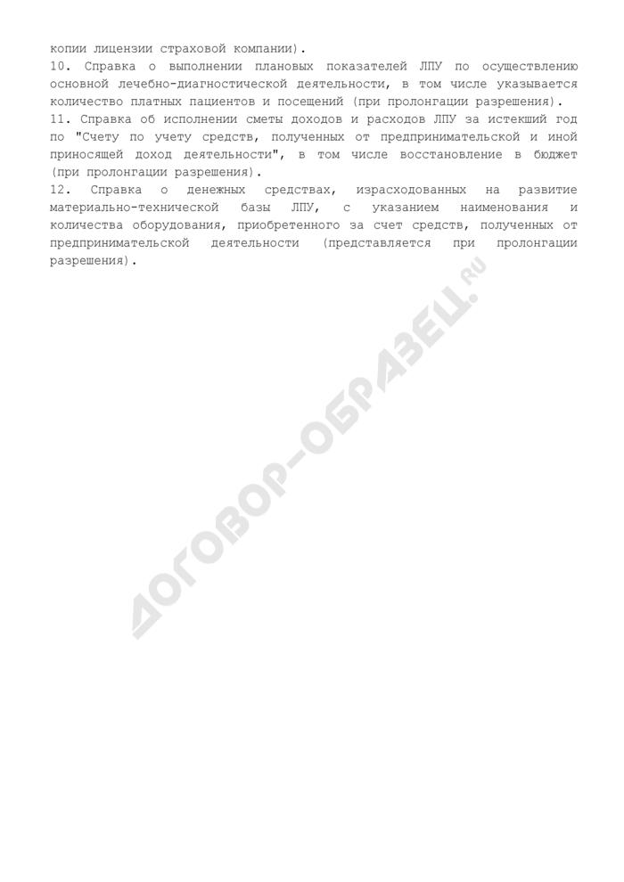 Перечень документов, представляемых руководителем лечебно-профилактического учреждения для получения разрешения на право предоставления платных медицинских услуг. Страница 2