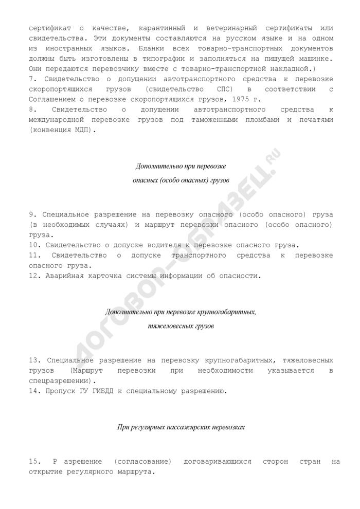 Перечень документов, которые должны находиться на автотранспортном средстве при осуществлении международных перевозок и предъявляются в соответствующих случаях для проверки. Страница 2