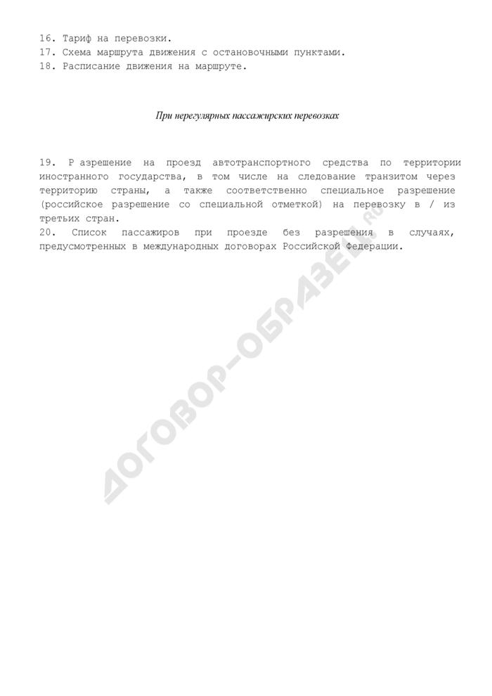 Перечень документов, которые должны находиться на автотранспортном средстве при осуществлении международных перевозок и предъявляются в соответствующих случаях для проверки. Страница 3