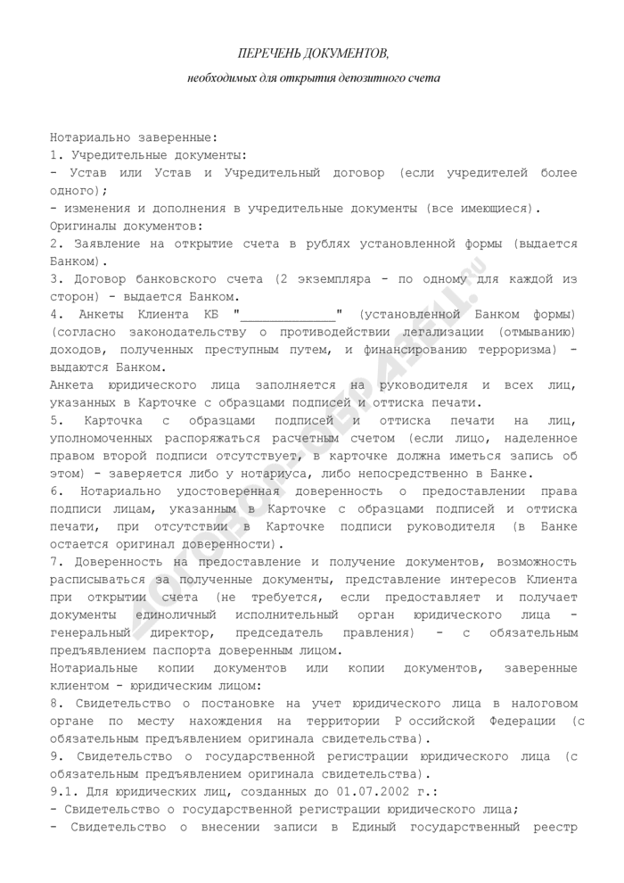 Перечень документов, необходимых для открытия депозитного счета (приложение к договору банковского вклада до востребования (депозита) с вкладчиком - юридическим лицом). Страница 1