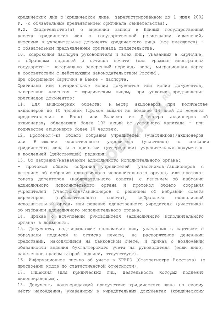 Перечень документов, необходимых для открытия депозитного счета (приложение к договору банковского вклада до востребования (депозита) с вкладчиком - юридическим лицом). Страница 2