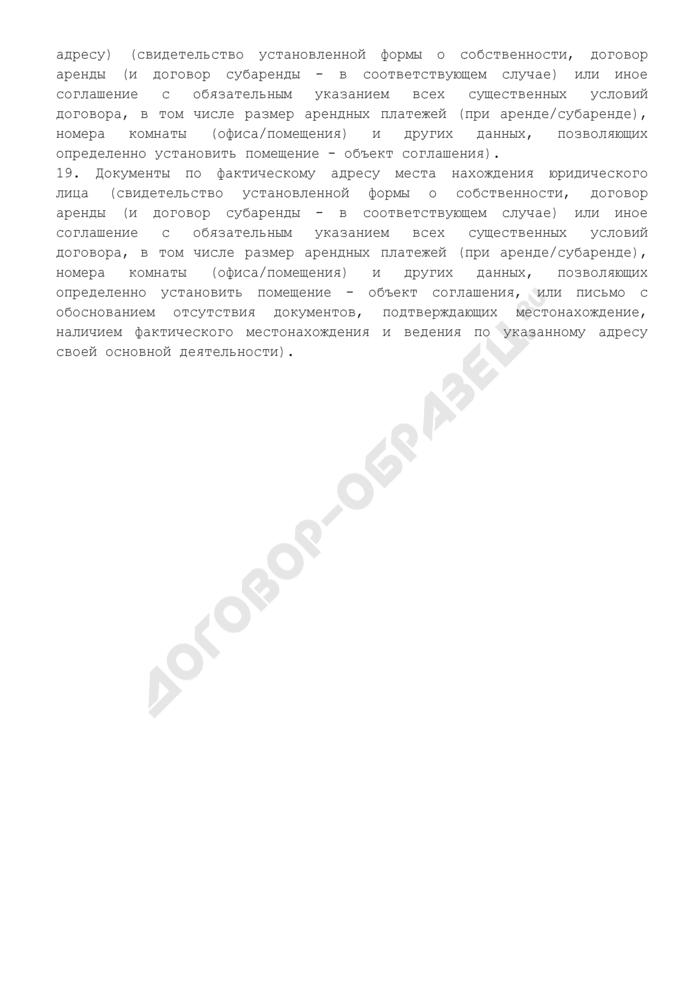 Перечень документов, необходимых для открытия депозитного счета (приложение к договору банковского вклада до востребования (депозита) с вкладчиком - юридическим лицом). Страница 3