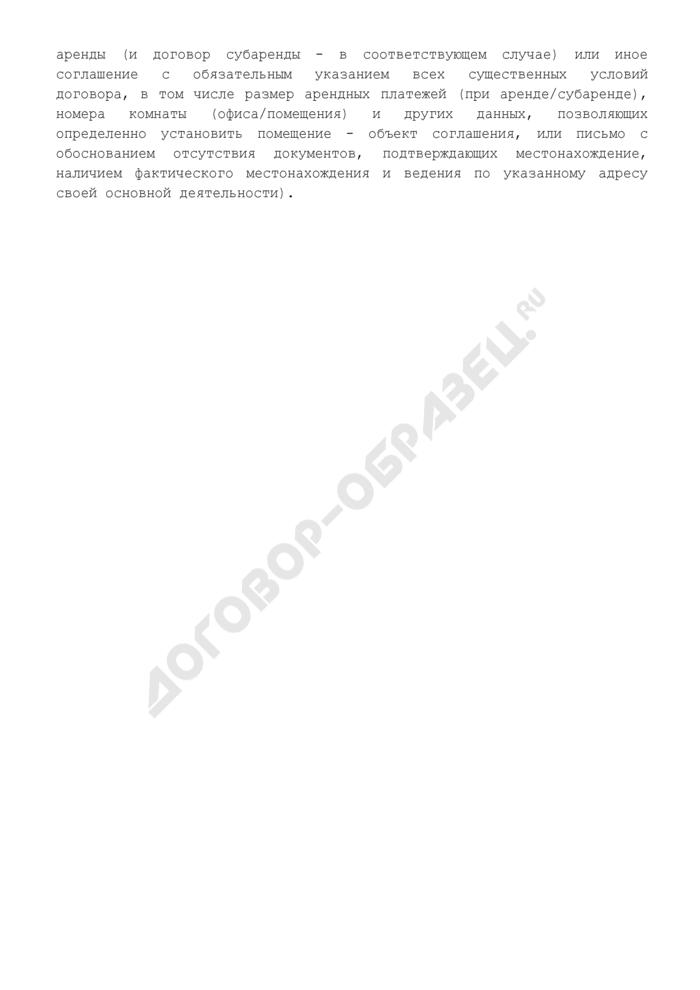 Перечень документов, необходимых для открытия текущего счета (приложение к договору об открытии текущего счета с некоммерческой организацией). Страница 3