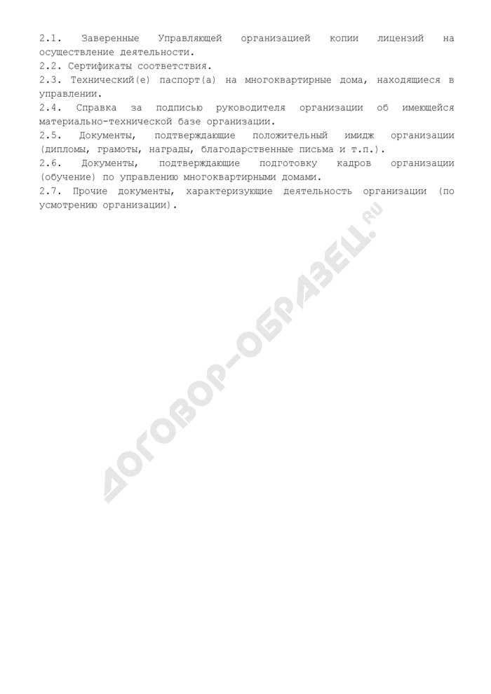 Перечень документов, представляемых для включения в единый реестр управления многоквартирными домами города Москвы. Страница 2