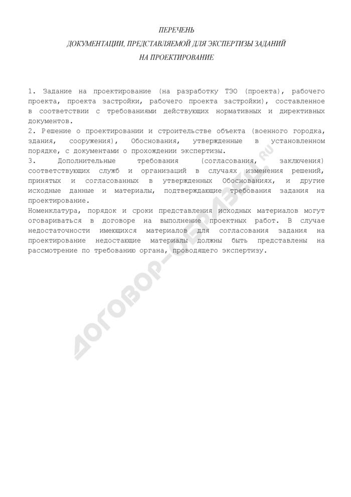 Перечень документации, представляемой для экспертизы заданий на проектирование (на разработку ТЭО (проекта), рабочего проекта, проекта застройки, рабочего проекта застройки). Страница 1