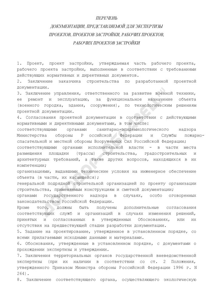 Перечень документации, представляемой для экспертизы проектов, проектов застройки, рабочих проектов, рабочих проектов застройки. Страница 1