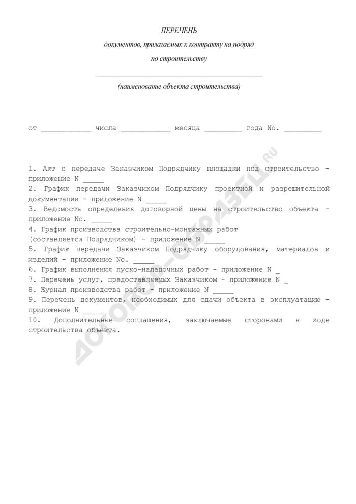 Перечень документов (приложение к типовому контракту на подряд по строительству объекта). Страница 1