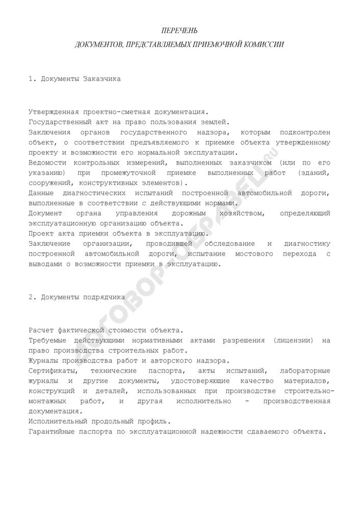 Перечень документов, представляемых приемочной комиссии для приемки в эксплуатацию автомобильной дороги (моста, путепровода). Страница 1