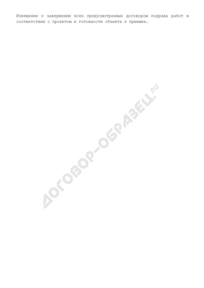 Перечень документов, представляемых приемочной комиссии для приемки в эксплуатацию автомобильной дороги (моста, путепровода). Страница 2
